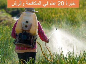 ارخص شركة رش مبيدات حشرية بالدمام